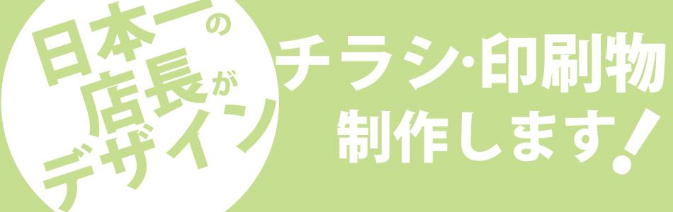 日本一店長がチラシ・印刷物制作します