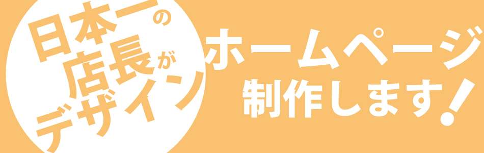 日本一店長がホームページ制作