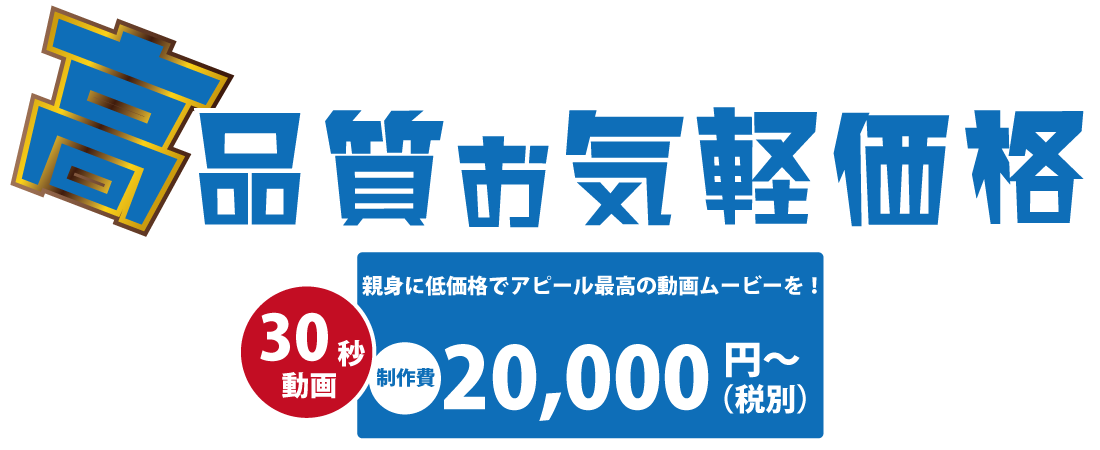 高品質お気軽価格30秒動画¥20000~