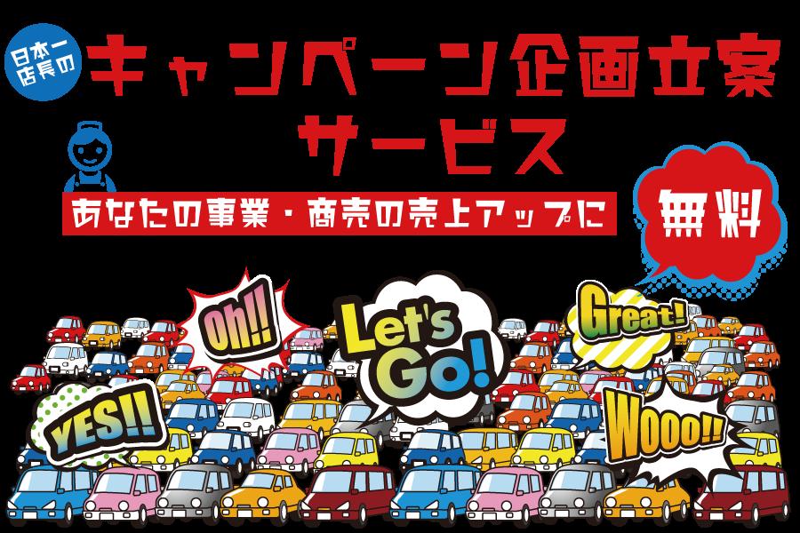 日本一店長のキャンペーン企画考案サービス