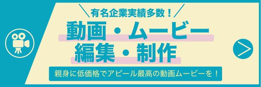 動画・ムービー編集・制作