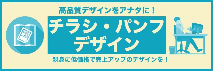 チラシ・パンフデザインA4サイズ15,000円〜
