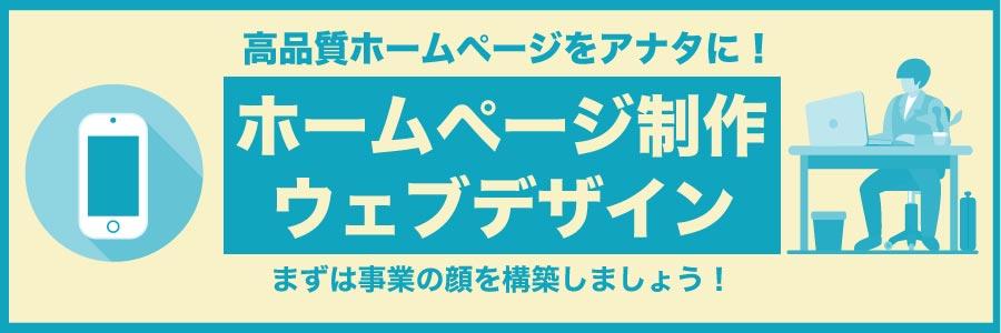 日本一店長がホームページ制作 ウェブデザイン